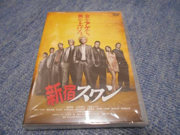 ★未開封 劇場版 新宿スワン DVD 綾野剛 グッズの画像