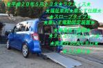 ★福祉車両★ラクティス★スロープタイプ★車いす固定1台★電動式★
