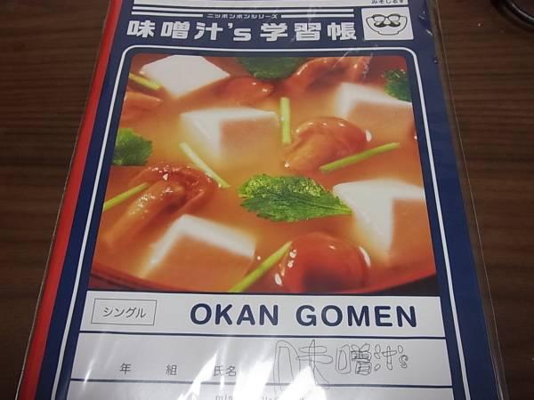 新品未開封★味噌汁'S タワレコ限定『OKAN GOMEN』★RADWIMPS 君の名は
