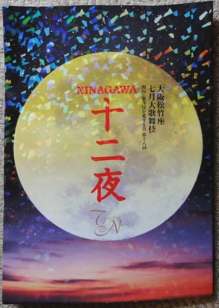◆NINAGAWA 十二夜 7月大歌舞伎 パンフレット・大阪松竹座◆蜷川幸雄