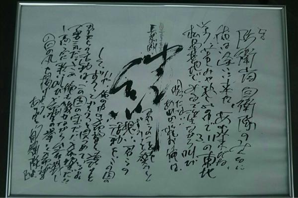 ☆激レア☆長渕剛 防衛省陸上自衛隊激励メッセージ書コピー★額入り★