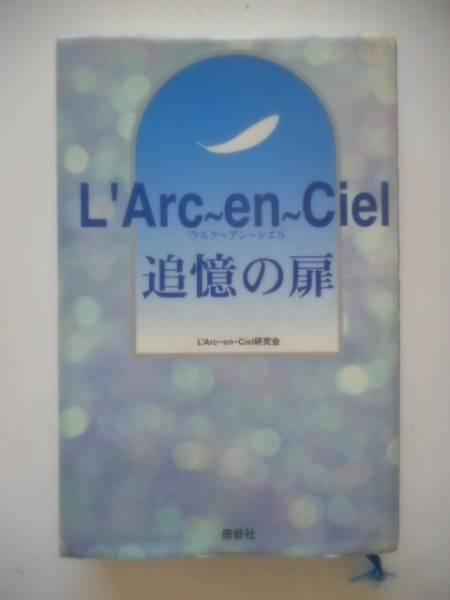 L'Arc~en~Ciel★ 追憶の扉