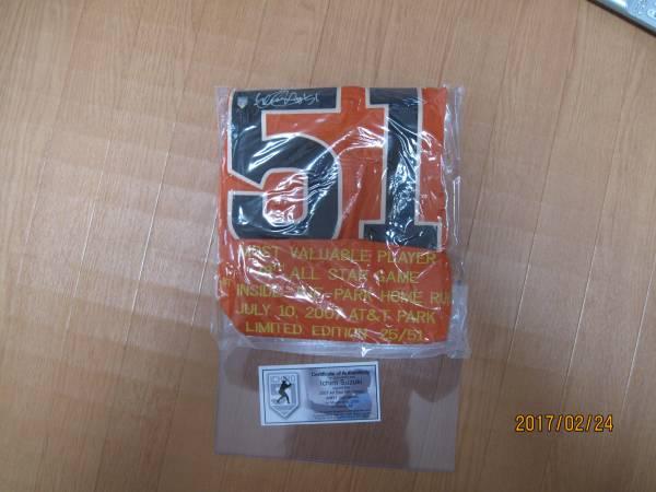 レア イチロー 2007年オールスターゲーム MVPユニフォーム