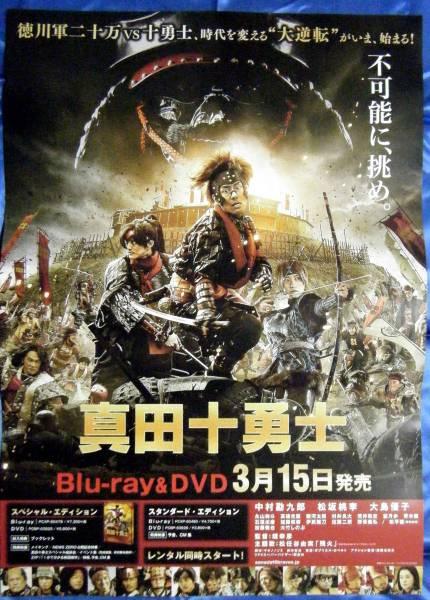 真田十勇士 DVDポスター/中村勘九郎 松坂桃李 大島優子