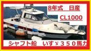 シャフト船◆いすゞ350馬力◆日産キングフィッシャー◆31フ
