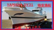 激安☆彡リフレッシュ済み■ヤマハDY31漁船■主機ダイヤ300馬力