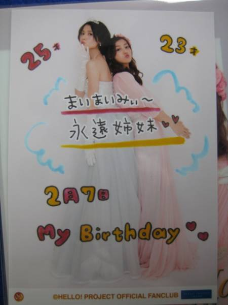 2/7 コレクションL判写真 #09 矢島舞美 萩原舞 ミニクリアファイル付 ℃-ute