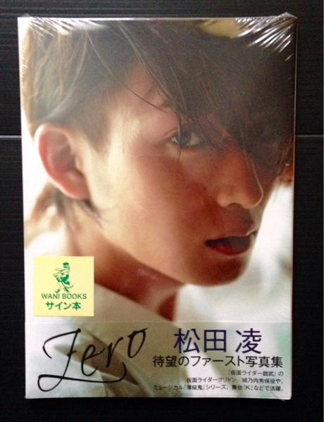 直筆サイン付き☆松田凌 ファースト写真集「ZERO」☆新品未開封