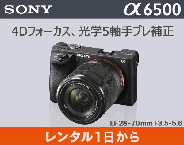 【3日レンタル(商品前日受取)】SONY ミラーレス一眼レフカメラ α6500 +レンズ:EF 28-70mm F3.5-5.6 / ソニー ILCE-6500