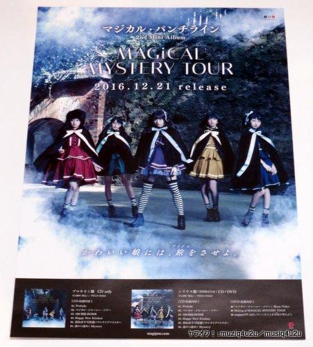 グッズ★マジカル・パンチライン/MAGICAL MYSTERY TOUR 告知用 B2 未使用 非売品★ポスター