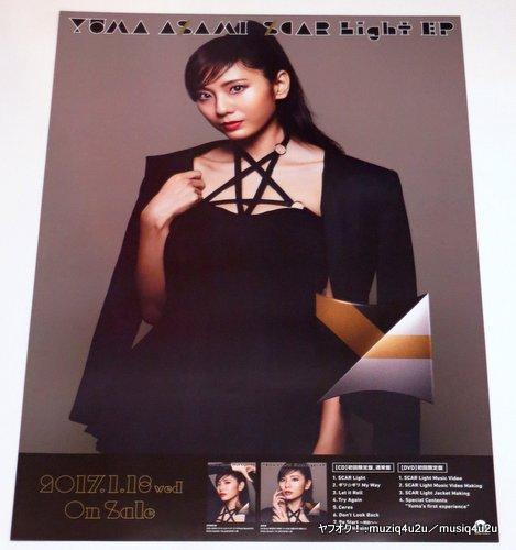 グッズ★麻美ゆま/SCAR Light EP 告知用 B2 未使用 両面 ★ポスター