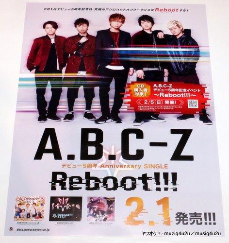 グッズ★A.B.C-Z/Reboot!! 告知用 B2 未使用 非売品★ポスター