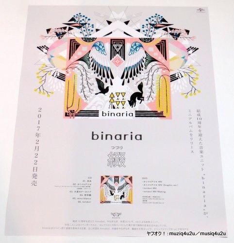グッズ★binaria/綴 告知用 B2 未使用 非売品★ポスター