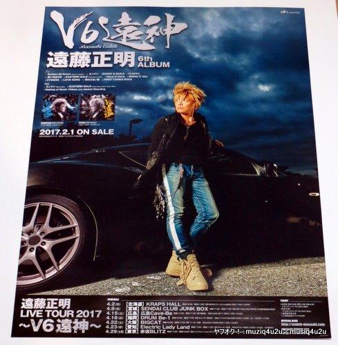 グッズ★遠藤正明/V6遠神 告知用 B2 未使用 非売品★ポスター