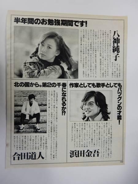 八神純子、浜田金吾、合田道人、クリスタル・キング 切抜1枚