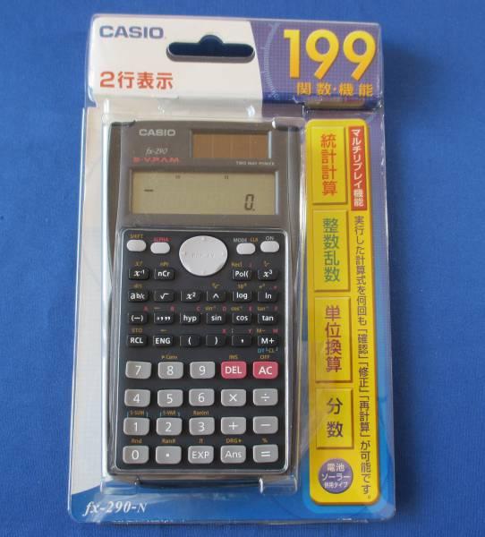 300円~!カシオ 関数電卓 2桁表示 199関数 10桁 FX-290-N_画像3