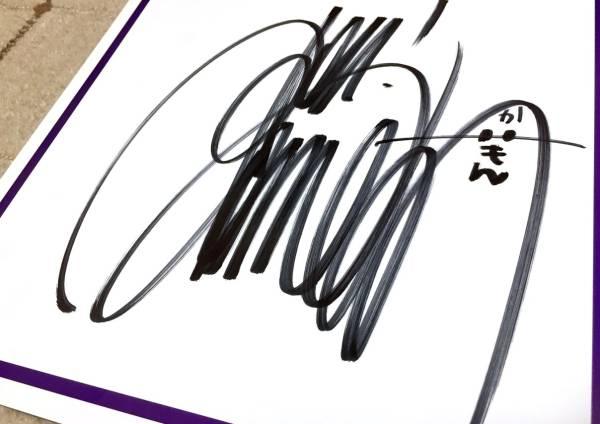 嘉門達夫 本人の直筆サイン色紙(2000年頃)