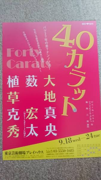 舞台 40カラット チラシ フライヤー 薮宏太