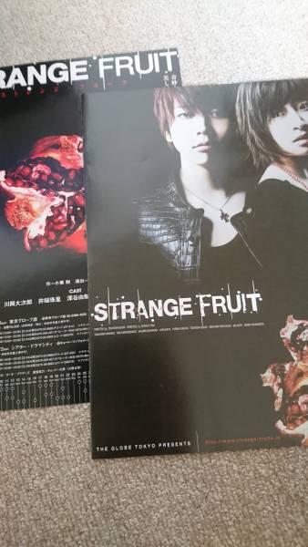 舞台 ストレンジフルーツ チラシ フライヤー 増田貴久