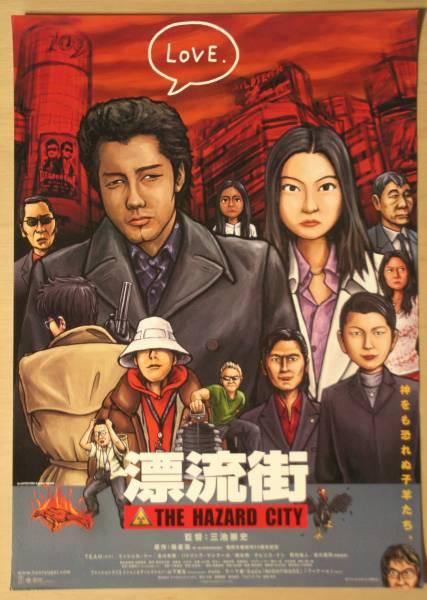 【映画ポスター】漂流街 (TEAH、ミッシェル・リー、及川光博) ライブグッズの画像