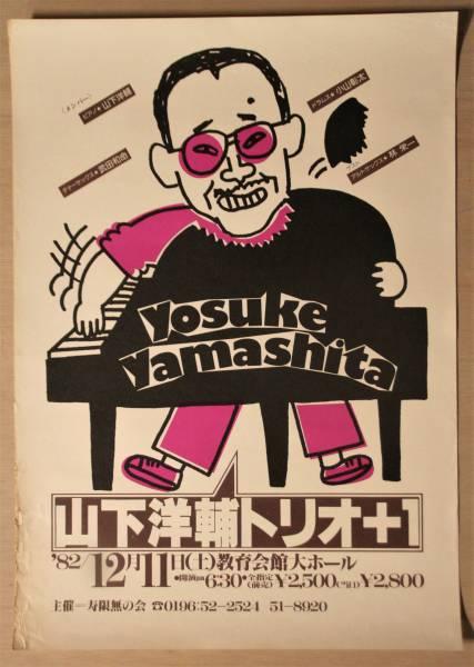 【コンサート ポスター】 山下洋輔トリオ+1