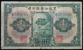 黒竜江廣信公司 1元 1924年