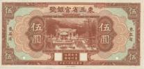 東三省官銀號 5元 正面様票 1929年