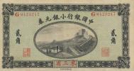 中国銀行小銀元券 1角 1914年