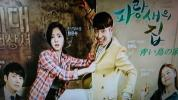 韓国ドラマ  イ・ジュニョク  青い鳥の家 : 全話