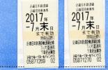 ♪近鉄株主優待乗車券(近畿日本鉄道) 2枚