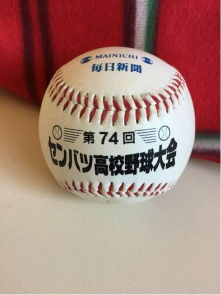 第74回センバツ高校野球大会 記念ボール