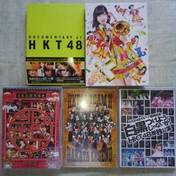 HKT48全国ツアー公演、初映画、単独公演の5本セット ライブグッズの画像