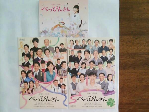★べっぴんさんポストカード3種 芳根京子 高良健吾 百田夏菜子