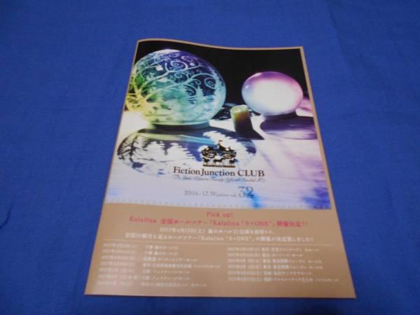【梶浦由記】Fiction Junction CLUB vol.32 Kalafina 非売品