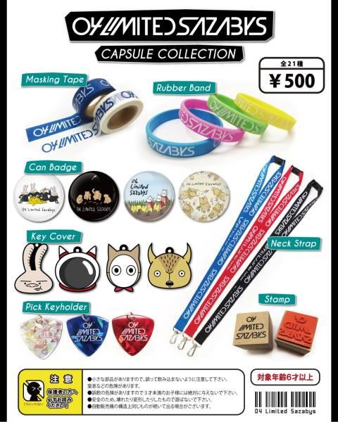 04 limited sazabys 武道館ガチャガチャ