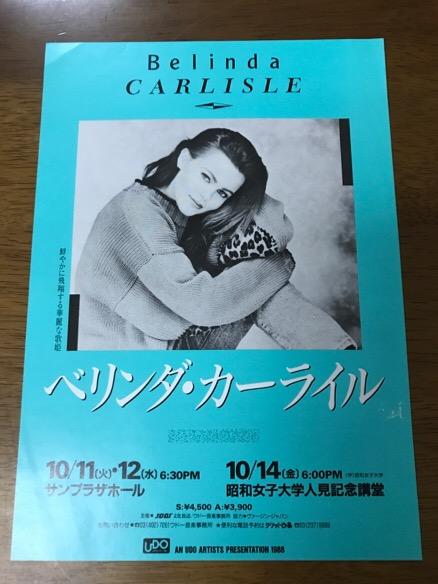 r4/チラシ ベリンダ・カーライル 1988年 ウドー