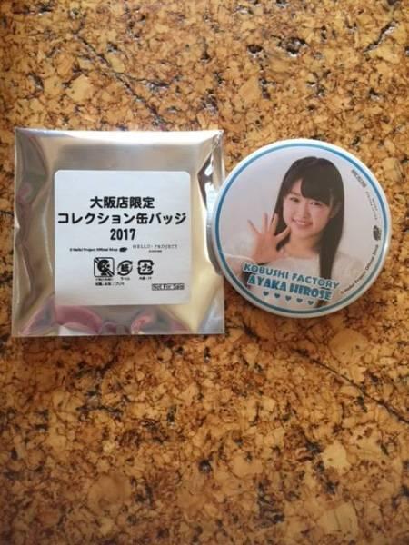 限定■ハロショ大阪移転1周年記念コレクション缶バッジ こぶしファクトリー 広瀬彩海■