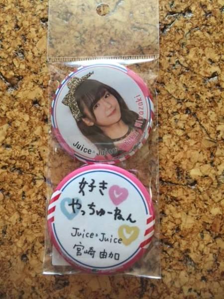 大阪店限定■好きやっちゅーねん ソロ缶バッジセット Juice=Juice 宮崎由加■ハロショ