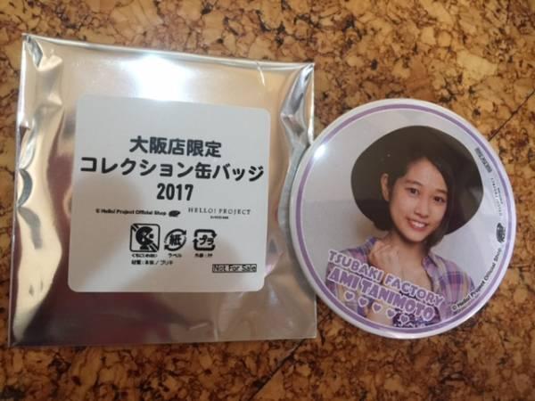 限定■ハロショ大阪移転1周年記念コレクション缶バッジ つばきファクトリー 谷本安美■