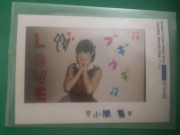 非売品■大阪店限定 インスタント素材L判写真 パート2 カントリーガールズ 小関舞■ハロショ