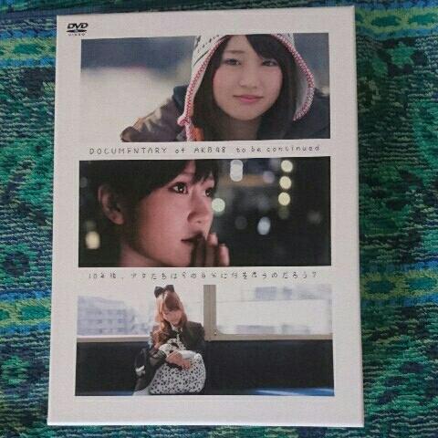 ☆DOCUMENTARY of AKB48☆ 10年後、少女たちは自分に何を思うのだろうか?DVD3枚組 定価12000円☆
