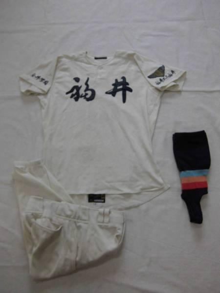 福井工大福井高校 ユニフォームフルセット ミズノ製 甲子園 センバツ 高校