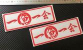 釣り 【一魚一会】 横文字 漢字ステッカー 2枚set 【赤色】黒鯛 ブラックバス 雷魚 クーラーボックスなどに