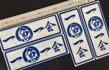釣り 【一魚一会】 漢字ステッカー 縦横 4枚set 【青色】黒鯛 ブラックバス 雷魚 クーラーボックスなどに