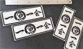 釣り 【一魚一会】 漢字ステッカー 縦横 4枚set 【黒色】黒鯛 ブラックバス 雷魚 クーラーボックスなどに