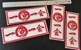 釣り 【一魚一会】 漢字ステッカー 縦横 4枚set 【赤色】黒鯛 ブラックバス 雷魚 クーラーボックスなどに