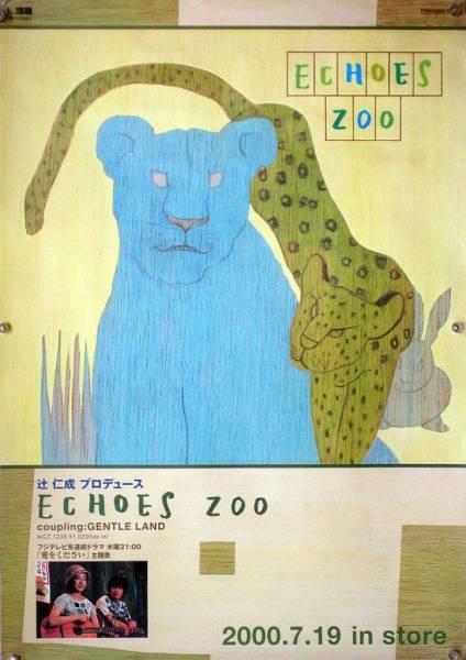 ECHOES エコーズ B2ポスター (2G16015)