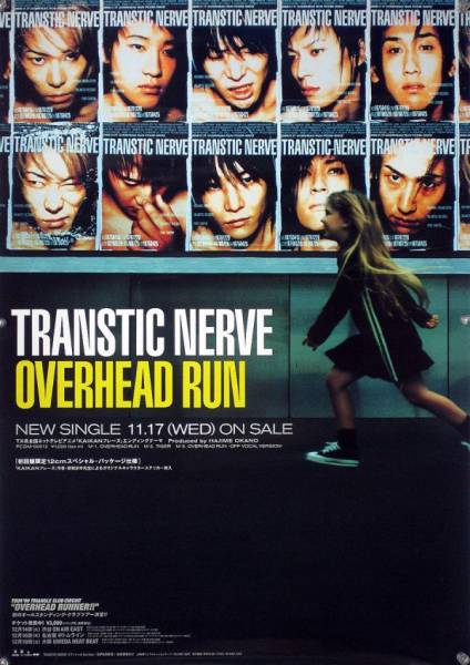 TRANSTIC NERVE UNDERNEATH B2ポスター (2F10005)