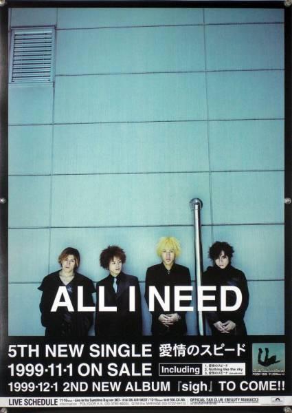 ALL I NEED AKITO Mar HAYASHI TAMAKI B2ポスター (2F10010)