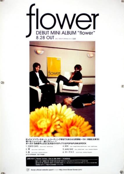 flower flow-war 黒瀬蛙一 満園庄太郎 B2ポスター (2G10007)